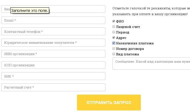 анкета для получения QR-code на квитанцию