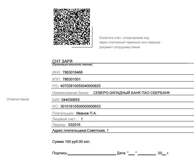 QR код для оплаты из старой бух. программы
