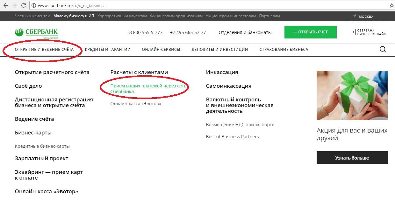 В какой пункт платить ффомс в сбербанк онлайн
